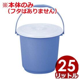 トンボ 吊り手付ペール(PEバケツ) 25型 本体のみ 25リットル ※ふた別売り ブルー/掃除 清潔 水拭き