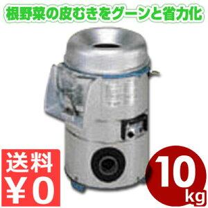 プロシェフ ピーラー 業務用ジャガイモ皮むき機 10kgタイプ HP-10N/皮剥き《メーカー直送 代引/返品不可》 027026002