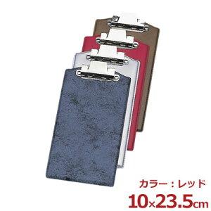 店舗用伝票クリップ BH-6 ビニールソフトバインダー 10×23cm レッド/伝票はさみ 伝票バインダー 伝票ホルダー 《メーカー取寄/返品不可》 027471006