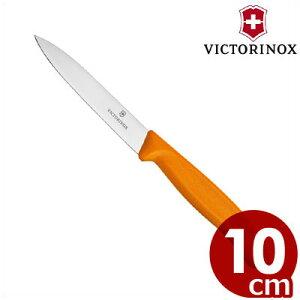 ビクトリノックス VICTRINOX スイスクラシック ペティーナイフ オレンジ スイス製ナイフ 6.7706.9FCE/果物や小さな野菜のカットに