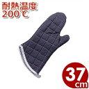 フレイムガード 耐熱オーブンミット 37cm 耐熱200℃ アメリカ製 CFG-15/手袋 ミトン ロング丈