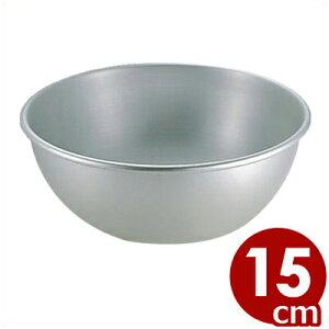 アカオアルミ 硬質アルミボール Φ15cm/ボウル 料理 お菓子作り 製菓 下ごしらえ シンプル 定番 金属ボール 030005001