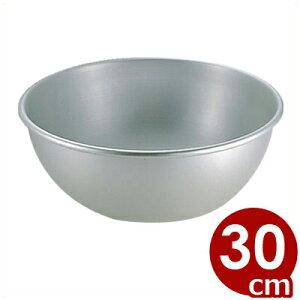 アカオアルミ 硬質アルミボール Φ30cm/ボウル 料理 お菓子作り 製菓 下ごしらえ シンプル 定番 金属ボール 030005006