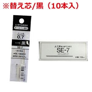 ツインボールペン用替え芯 SE-7 黒(10本入)/2色ボールペン用 リフィル 《メーカー取寄/返品不可》 030885002