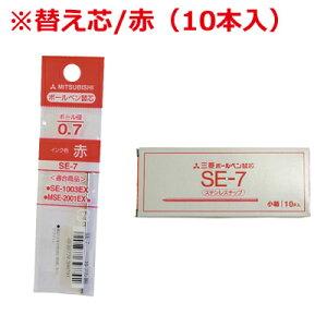 ツインボールペン用替え芯 SE-7 赤(10本入)/2色ボールペン用 リフィル 《メーカー取寄/返品不可》 030885003