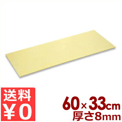 【送料無料】アサヒゴム 業務用ゴムソフトまな板 A-K2 60×33cm×厚さ8mm/カッティングボード シート 柔らかい 滑りにくい
