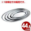 AG 巻渕小判皿 18インチ 18-0ステンレス製/食器 金属皿 プレート シンプル ステンレス皿