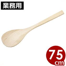 宮島(しゃもじ) ブナ材 75cm 大きいしゃもじ/結婚式のファーストバイトにも人気! 業務用しゃもじ 木製