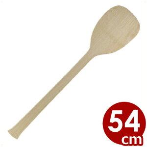 木製しゃもじ 薄口宮島(みやじま) 54cm/シンプルしゃもじ 下ごしらえ・盛り付けしゃもじ 032015007