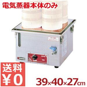電気蒸し器 業務用 丸セイロ専用 39×40×高さ27cm YM-11/加熱器 電気コンロ 100V用《メーカー直送 代引/返品不可》 033013001