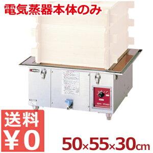 電気蒸し器 業務用 角セイロ420mm対応 50×55×30cm M-22/加熱器 電気コンロ 200V用《メーカー直送 代引/返品不可》 033015001