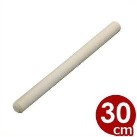 木製麺棒(朴材) 長さ30cm×直径3cm/めん棒 生地伸ばし棒 034011001