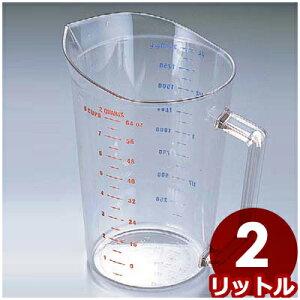 CAMBRO メジャーカップ 200MCCW 2L/料理用メジャーカップ お菓子メジャーカップ 水 粉 液体 計測 はかり 計量カップ シンプル 定番 034179004