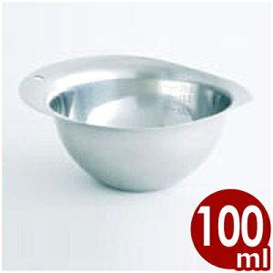 メジャーカップしずく 100cc mes-033 18-8ステンレス製/計量カップ 料理・お菓子 計測 はかり ボウル シンプル 半カップ 034347001