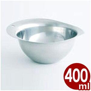 メジャーカップしずく 400cc mes-035 18-8ステンレス製/計量カップ 料理・お菓子 計測 はかり ボウル シンプル 2カップ 034347003