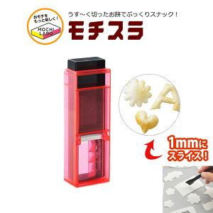 モチスラ SE-2504 曙産業/切り餅スライサー 035409001