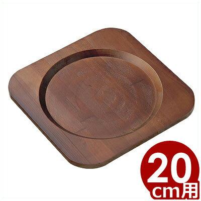 パエリア木台 20cm用/パエリアパン 敷板