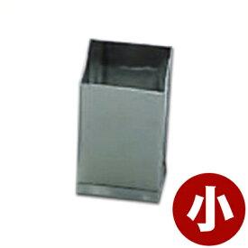業務用 野菜抜き型 18-8ステンレス製 四角 小/飾り切り クッキー型 036025003