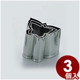 業務用野菜抜き型 18-0ステンレス製 3個セット 蝶々/飾り切り クッキー型 036041001