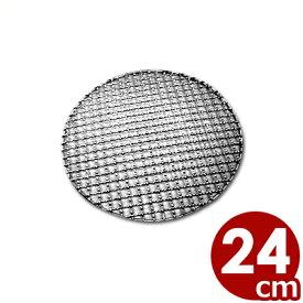 MM 太線 丸焼網 24cm 18-8ステンレス網/取替え 予備 バーベキュー 焼肉 036409024