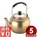 福徳ケトル しゅう酸アルマイトやかん 5L/湯沸かし、麦茶の煮出しに アルミやかん レトロやかん 昔ながらのやかん ガ…