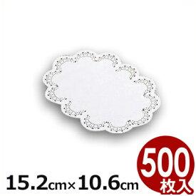 レースペーパー小判型 6号 15.2×10.5cm (500枚セット) 敷き紙/ケーキ盛り付け 飾り付け