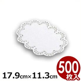 レースペーパー小判型 7号 17.9×11.3cm (500枚セット) 敷き紙/ケーキ盛り付け 飾り付け