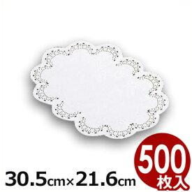 レースペーパー小判型 12号 30.5×21.6cm (500枚セット) 敷き紙/ケーキ盛り付け 飾り付け