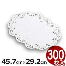 レースペーパー小判型 18号 45.7×29.2cm (300枚セット) 敷き紙/ケーキ盛り付け 飾り付け