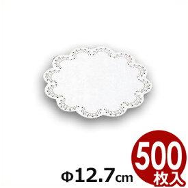 レースペーパー円型 5号 Φ12.7cm (500枚セット) 敷き紙/ケーキ盛り付け 飾り付け