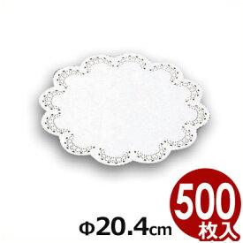 レースペーパー円型 8号 Φ20.4cm (500枚セット) 敷き紙/ケーキ盛り付け 飾り付け