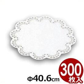 レースペーパー円型 16号 Φ40.5cm (300枚セット) 敷き紙/ケーキ盛り付け 飾り付け