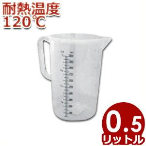 MTI ポリプロピレン製 メジャーカップ 0.5L #86021 耐熱120℃ 注ぎ口付き 計量カップ/計量カップ 料理 お菓子 水 粉 液体 計測 はかり シンプル 043370005