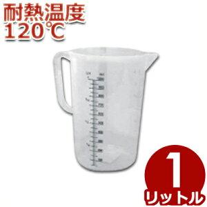 MTI ポリプロピレン製 メジャーカップ 1.0L #86121 耐熱120℃ 注ぎ口付き 計量カップ/計量カップ 料理 お菓子 水 粉 液体 計測 はかり シンプル 043370010