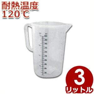 MTI ポリプロピレン製 メジャーカップ 3.0L #86321 耐熱120℃ 注ぎ口付き 計量カップ/計量カップ 料理 お菓子 水 粉 液体 計測 はかり シンプル 大容量 043370030