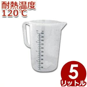 MTI ポリプロピレン製 メジャーカップ 5.0L #86521 耐熱120℃ 注ぎ口付き 計量カップ/計量カップ 料理 お菓子 水 粉 液体 計測 はかり シンプル 大容量 043370050