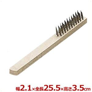ワイヤーブラシ 18-0ステンレス 三行 全長25.5cm/掃除 清掃 金属製 044009001