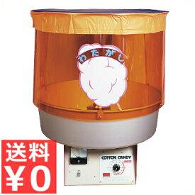 電気式綿菓子機 CA-120型/催事や縁日、イベント・バザーに《メーカー直送 代引/返品不可》 044122001