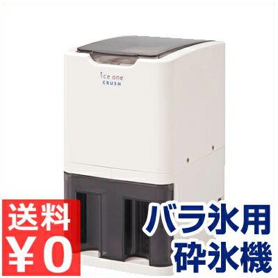 家庭用 電動式氷砕器 アイスワン・クラッシュ/かちわり クラッシュアイス