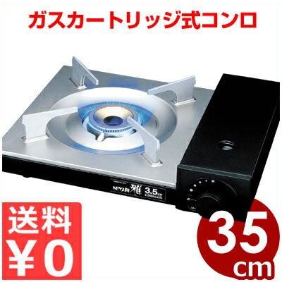 イワタニ カセットコンロ フー雅MIYABI/卓上コンロ ガスコンロ 鍋料理 シンプル 《メーカー取寄/返品不可》