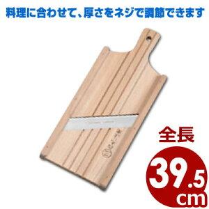 ウッディースライサー ワイド 厚さ調整機能付きスライサー/カッター 木製 《メーカー取寄/返品不可》 057096001