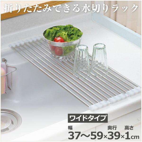 スライドパイプコランダー ワイド UC-093 18-8ステンレス 水切り/シンクに置いて食器・野菜の水切り