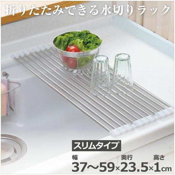 スライドパイプコランダー スリム UC-094 18-8ステンレス 水切り/シンクに置いて食器・野菜の水切り
