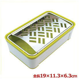 快菜 スーパーおろし器 サンクラフト SSK-10(G/W)/おろし金 すりおろし 水切り 受け皿 容器付き 057202001