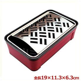 快菜 スーパーおろし器 サンクラフト SSK-11(B/R)/おろし金 すりおろし 水切り 受け皿 容器付き 057202002