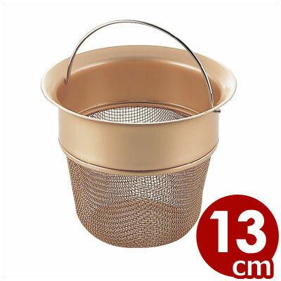 銅製 排水口用ネット/ゴミ受け 網 ザル