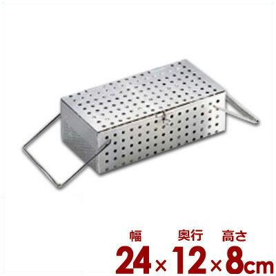 UK パンチングスプーン消毒かご L 24×12×高さ8cm 18-8ステンレス製/カトラリー 入れ物 煮沸 水切り