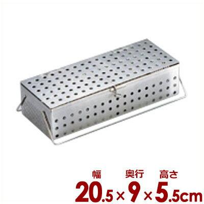 UK パンチング箸消毒かご S 20.5×9×高さ5.5cm 18-8ステンレス製/カトラリー 入れ物 煮沸 水切り