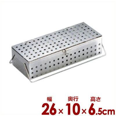 UK パンチング箸消毒かご L 24×12×高さ8cm 18-8ステンレス製/カトラリー 入れ物 煮沸 水切り