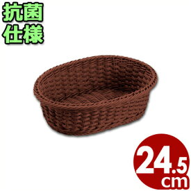 抗菌樹脂 小判型バスケット ブラウン 24型 幅24.5cm/カゴ 洗える 清潔 衛生